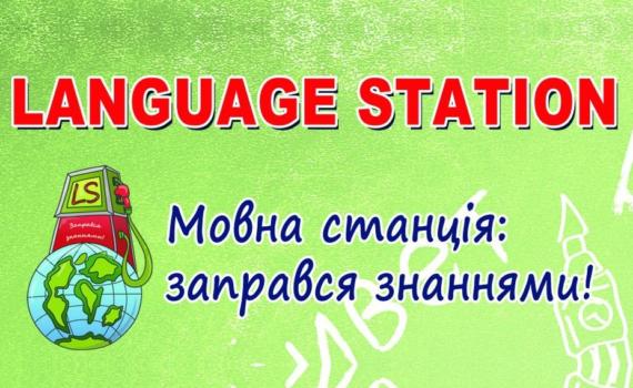 Школа іноземних мов Language Station
