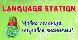 Мовна школа Language Station